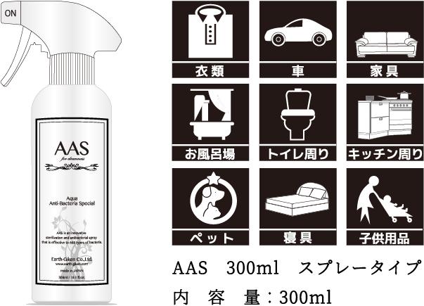 AAS 300ml スプレータイプ